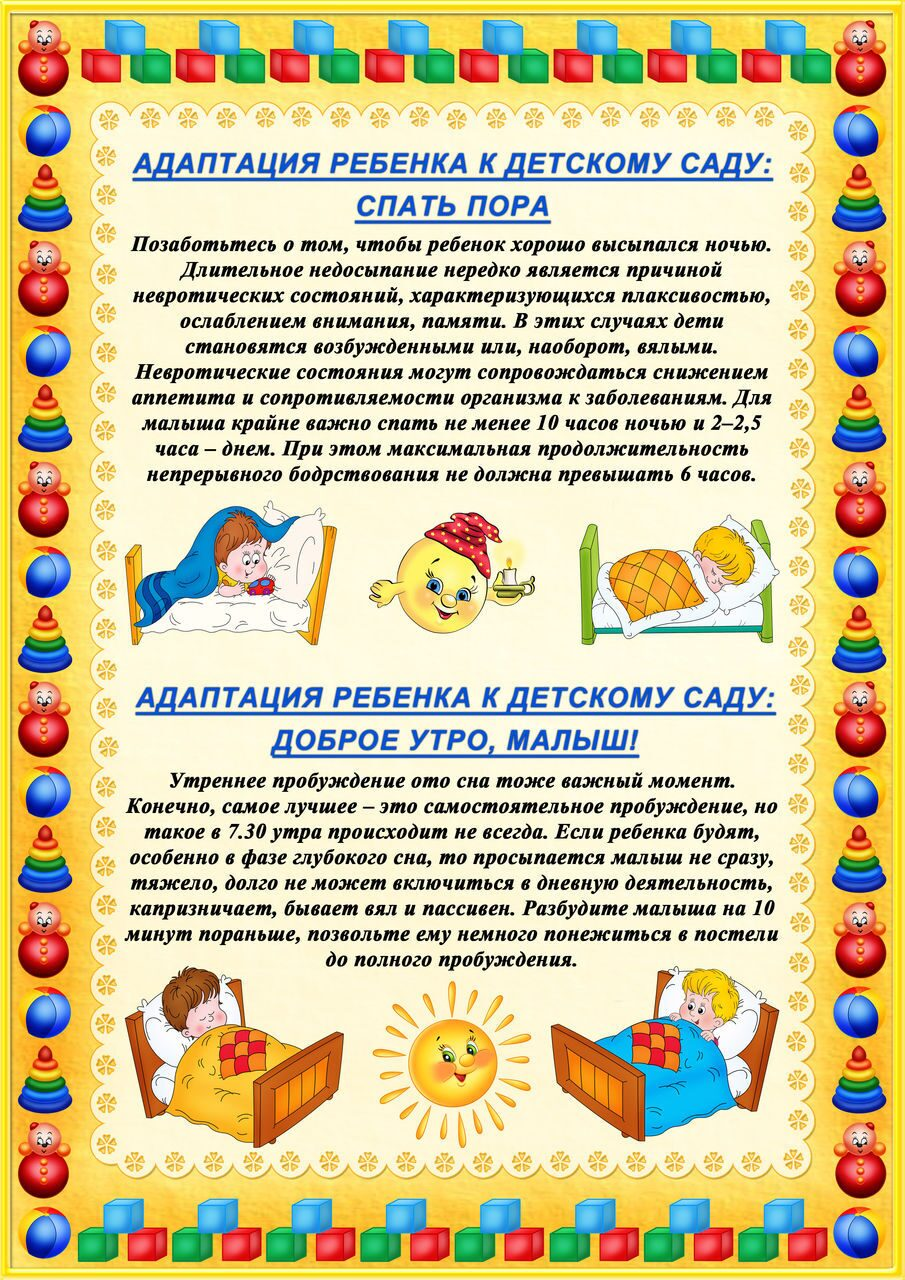 адаптация к детскому саду картинки